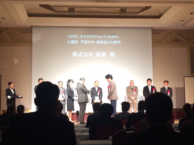 LIXIL2014.JPG