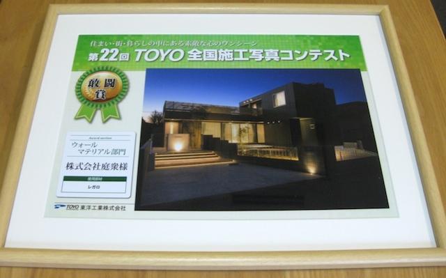 TOYO2014.JPG